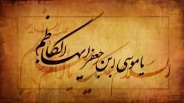 Imam-Kazem-a.12